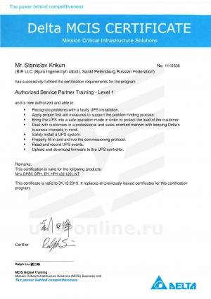 Диагностика и ремонт систем питания БИР