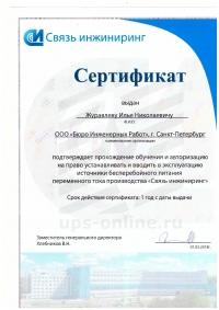Пусконаладочные работы (ПНР) БИР